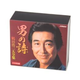 男の詩 ~鶴田浩二大全集