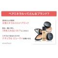 ベアミネラル ミネラルベール レギュラーサイズ [CLG]/ブラックキャップ