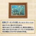 世界の名画 ワールドアートコレクション/ひまわり
