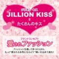 JILLION KISS エナメル 2WAYミニボストンバッグ/ベージュ