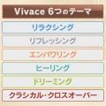 癒しのクラシック名曲集 Vivace