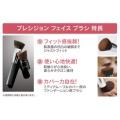 ベアミネラル 携帯用 プレシジョン フェイス ブラシ/ブラック