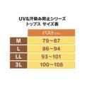 UV&汗染み防止 コットンボトルネック半袖/ブラック