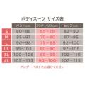 TAMURA 背付きボディスーツ パット付/ブラック