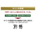 キリン 別格 生姜炭酸 375mlボトル缶24本セット