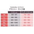 TAMURA モアライト ノンワイヤーブラジャー/ピンク