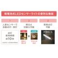 人感センサー付き LEDライト スタンドタイプ/ホワイト
