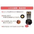 リモコン式安心LEDローソク&煙の出ないLEDお線香セット/ブラック