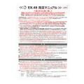 EX.48 サバイバルローラーバッグ3人用 防災セット