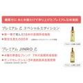 JINRO プレミアム乙 米焼酎セット