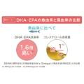 クロワール緑のDHA&EPA 6袋セット