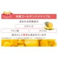 トロピカルマリア ゴールデンパイナップル500g×4袋