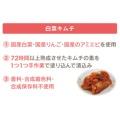 プロが選んだ味わいキムチ 白菜キムチ&のりキムチ計4コ