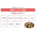 KOBEチャイナチューボー 野菜たっぷり八宝菜5袋