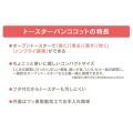 葛恵子のトースタークッキング専用トースターパン ココット/ブラウン