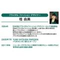 YUMI KATSURA シェルパール&カットガラス Y字ネックレス/ホワイト