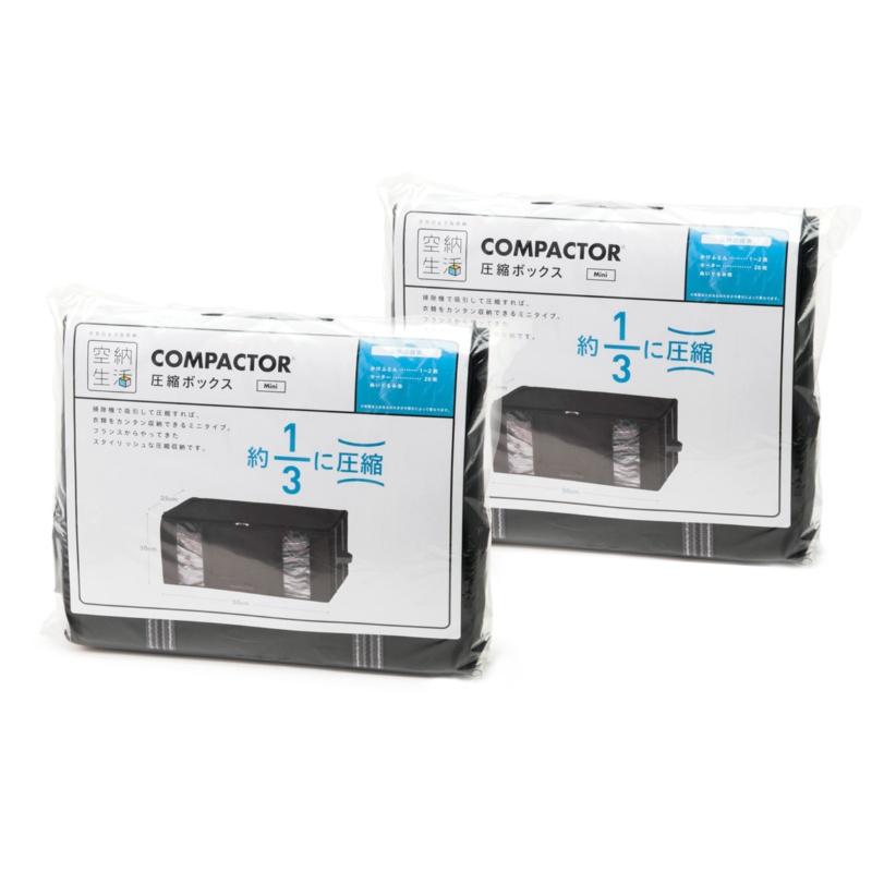 コンパクター[布団圧縮ボックス]ミニ2個セット