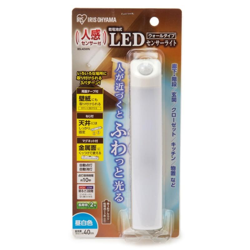 人感センサー付き LEDライト ウォールタイプ